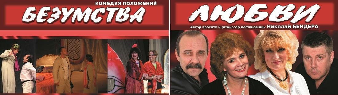bezumstva_lubvi_slider