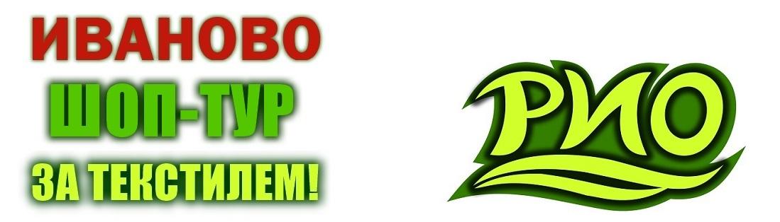 shop-tur-rio2